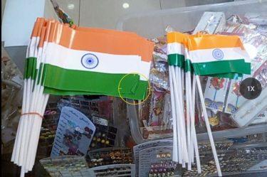 India Flaf